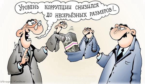 korrupciya.jpg