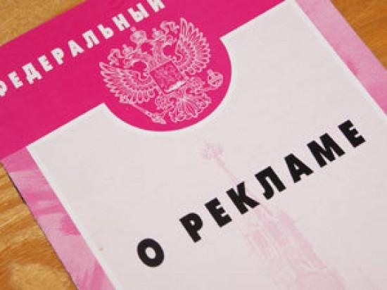 многом выбор фз о рекламе московская область нем