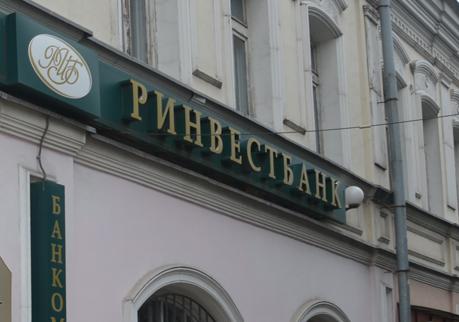 ВРязани взят под стражу экс-председателя правления «Ринвестбанка»