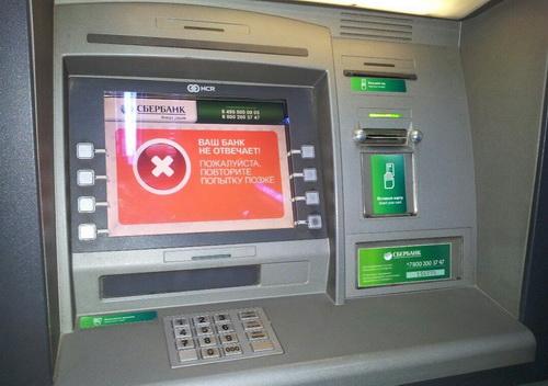 Сберегательный банк зафиксировал сбой при оплате картами