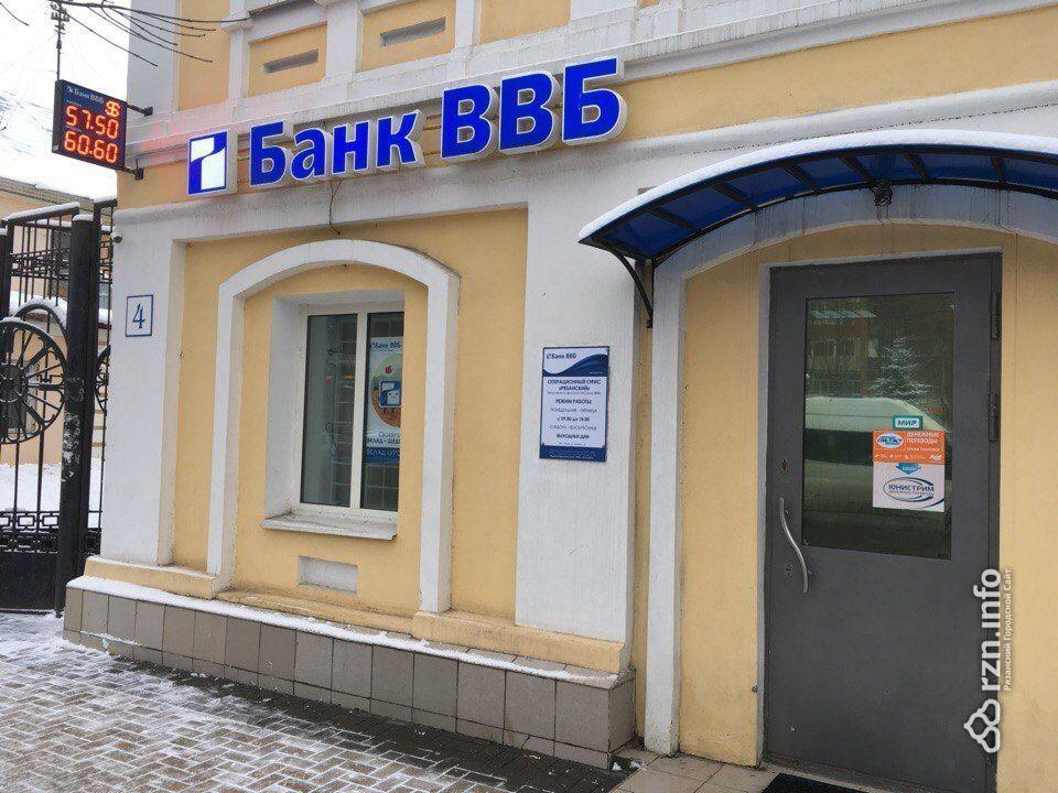 Банк ВВБ приостановил выдачу вкладов
