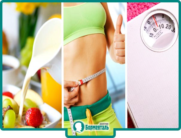 Борменталь худел питание диета отзывы