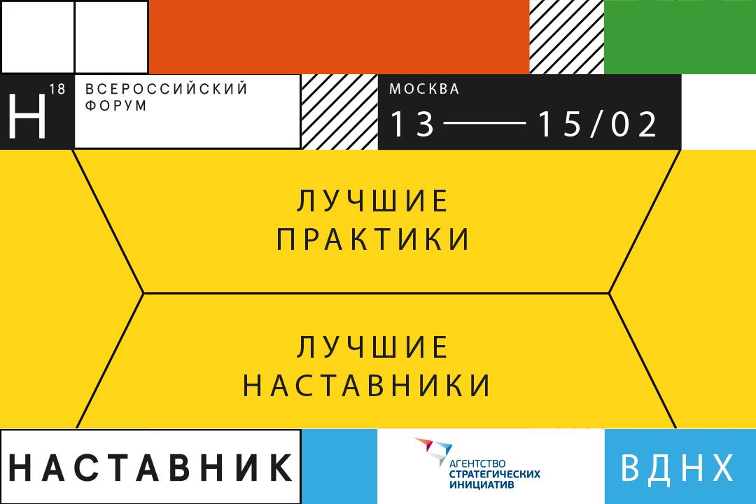 В РФ  пройдет 1-ый  форум «Наставник— 2018» иконкурс «Лучшие практики наставничества»